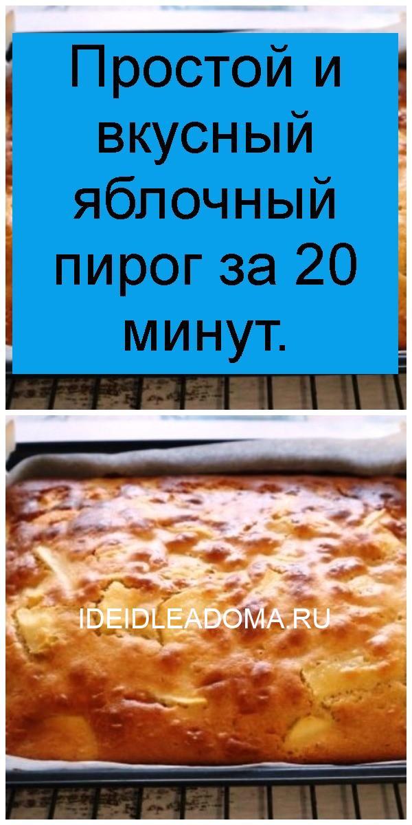Простой и вкусный яблочный пирог за 20 минут 4