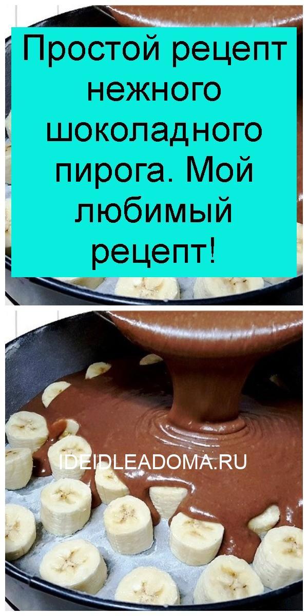 Простой рецепт нежного шоколадного пирога. Мой любимый рецепт 4