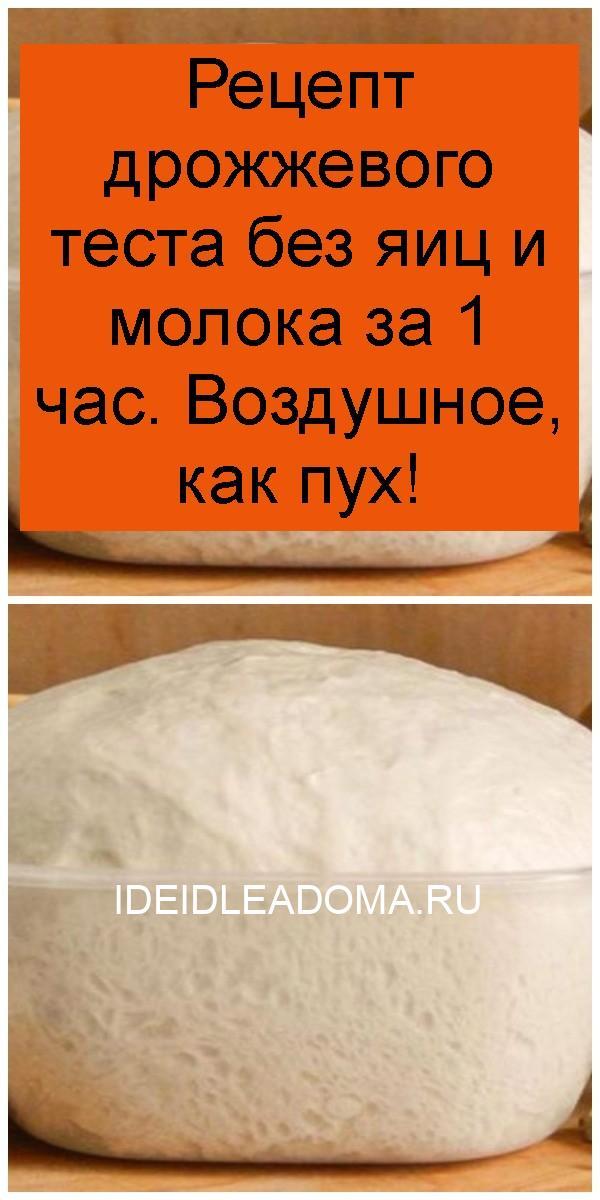 Рецепт дрожжевого теста без яиц и молока за 1 час. Воздушное, как пух 4