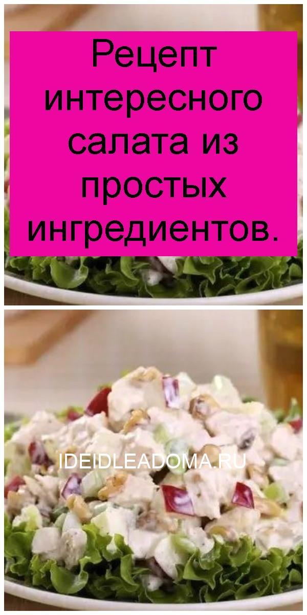 Рецепт интересного салата из простых ингредиентов 4