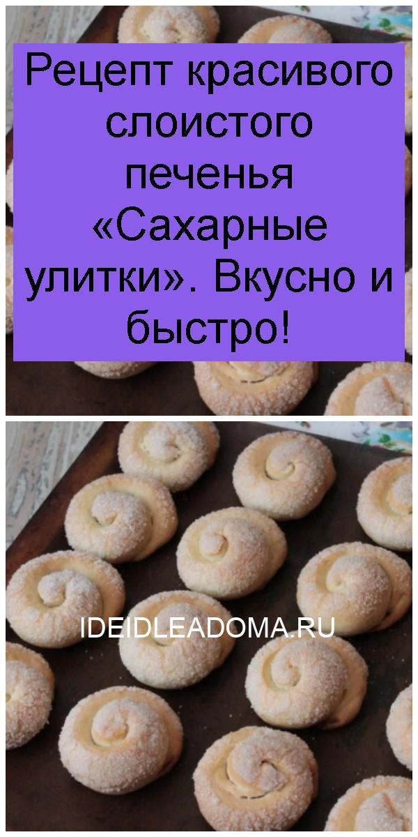 Рецепт красивого слоистого печенья «Сахарные улитки». Вкусно и быстро 4