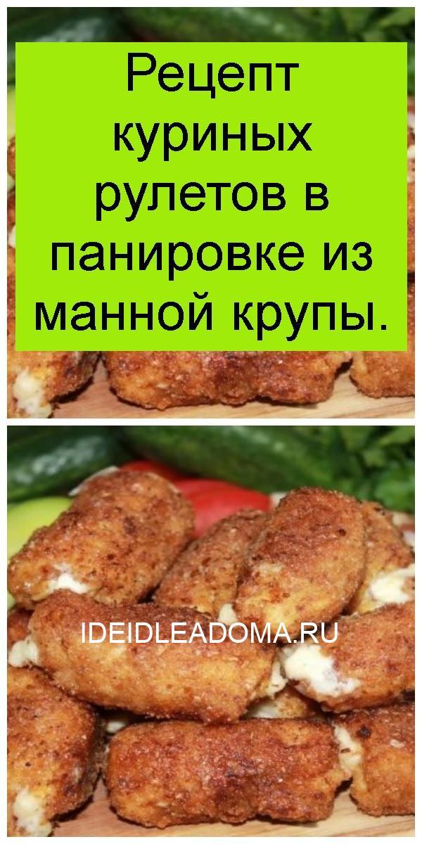 Рецепт куриных рулетов в панировке из манной крупы 4