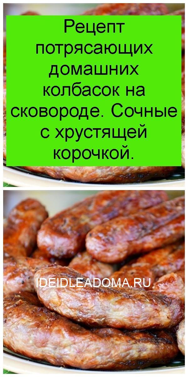 Рецепт потрясающих домашних колбасок на сковороде. Сочные с хрустящей корочкой 4