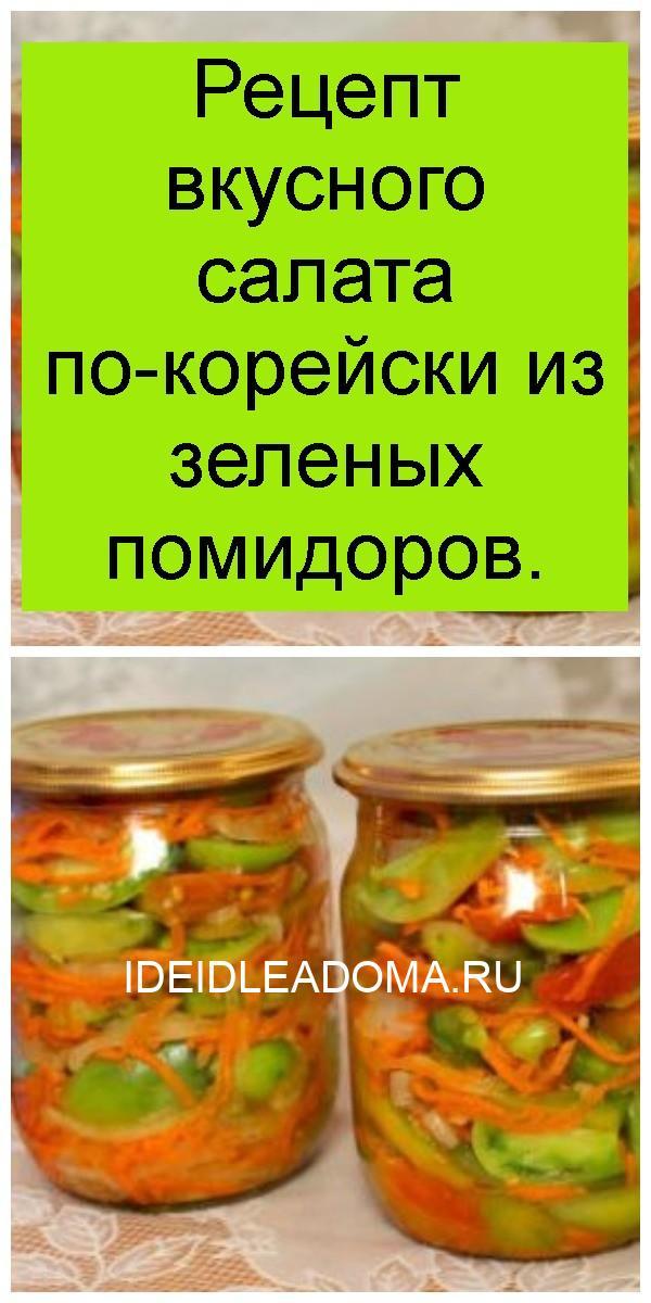 Рецепт вкусного салата по-корейски из зеленых помидоров 4