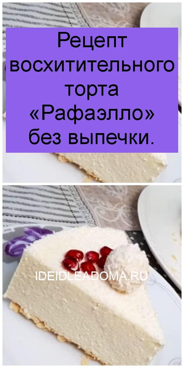Рецепт восхитительного торта «Рафаэлло» без выпечки 4