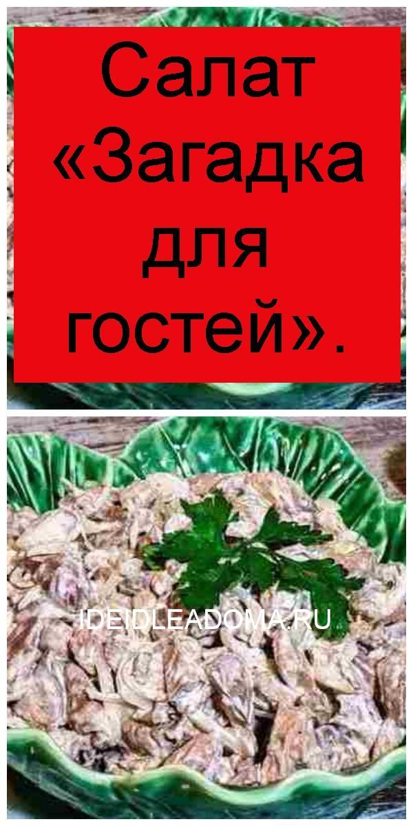 Салат «Загадка для гостей» 4