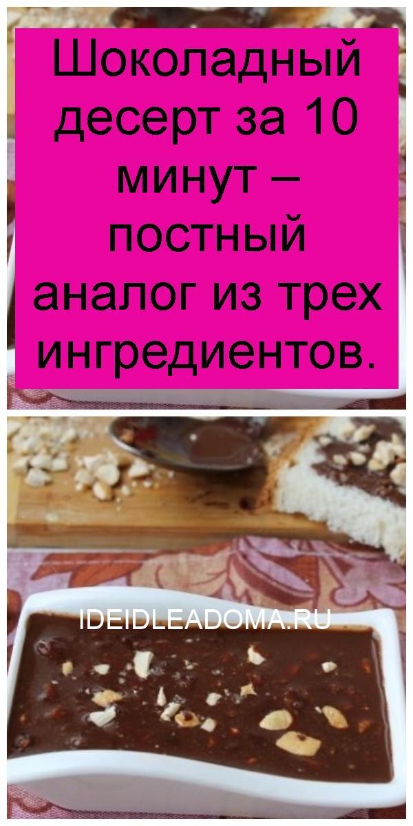 Шоколадный десерт за 10 минут – постный аналог из трех ингредиентов 4