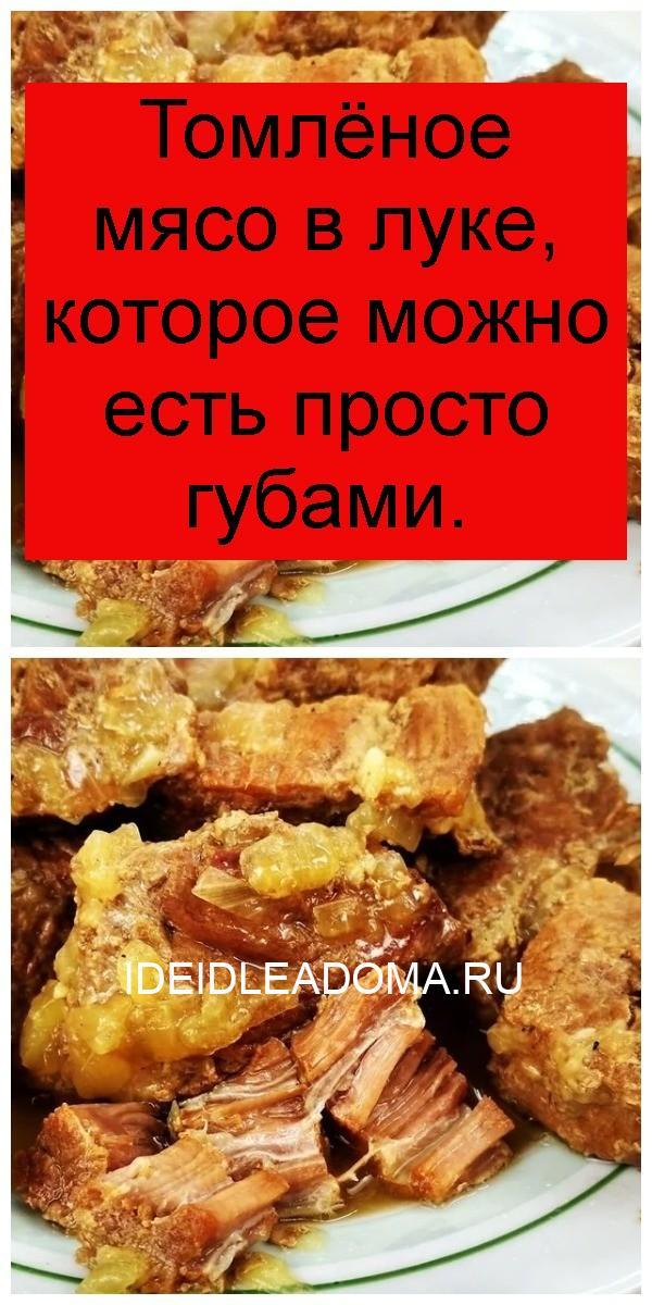 Томлёное мясо в луке, которое можно есть просто губами 4