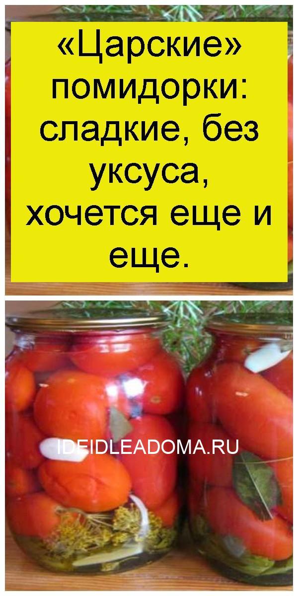 «Царские» помидорки: сладкие, без уксуса, хочется еще и еще 4