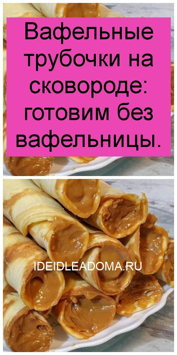 Вафельные трубочки на сковороде: готовим без вафельницы 4