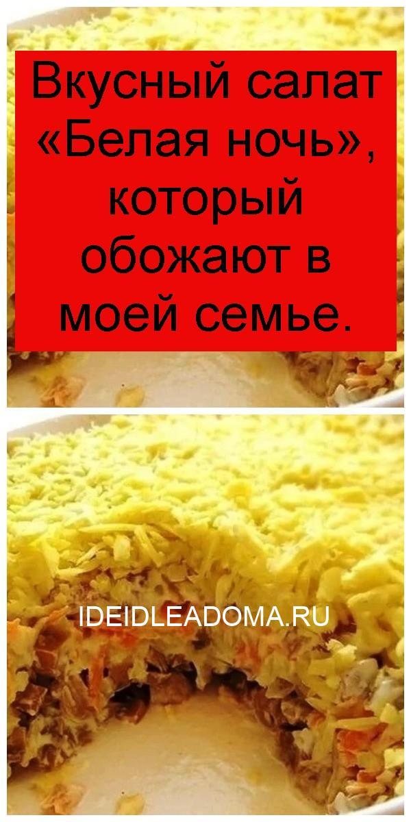 Вкусный салат «Белая ночь», который обожают в моей семье 4