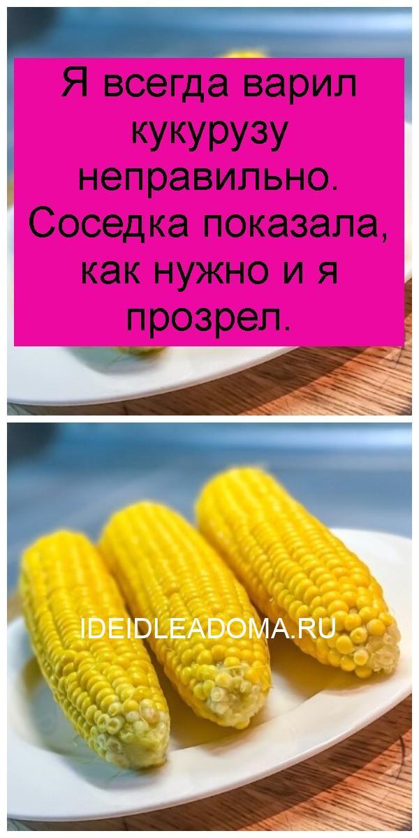 Я всегда варил кукурузу неправильно. Соседка показала, как нужно и я прозрел 4