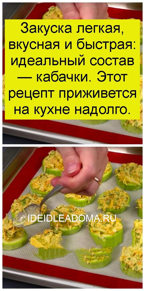 Закуска легкая, вкусная и быстрая: идеальный состав — кабачки. Этот рецепт приживется на кухне надолго 4