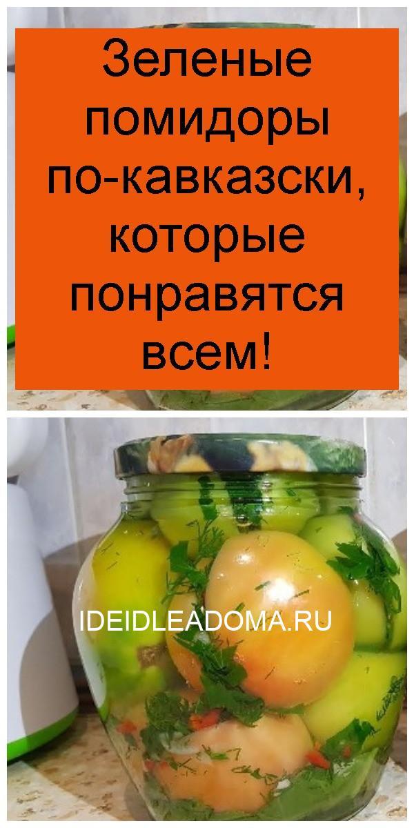 Зеленые помидоры по-кавказски, которые понравятся всем 4