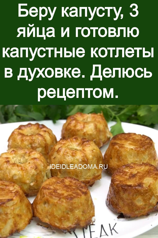 Беру капусту, 3 яйца и готовлю капустные котлеты в духовке. Делюсь рецептом 3