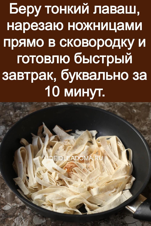 Беру тонкий лаваш, нарезаю ножницами прямо в сковородку и готовлю быстрый завтрак, буквально за 10 минут 3