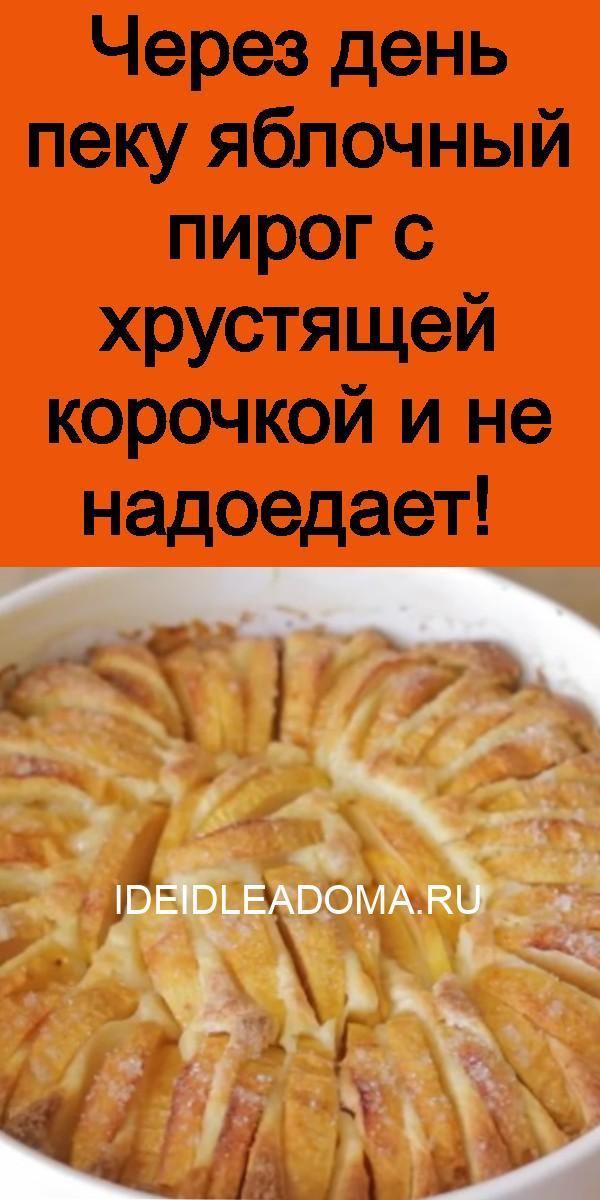 Через день пеку яблочный пирог с хрустящей корочкой и не надоедает 3