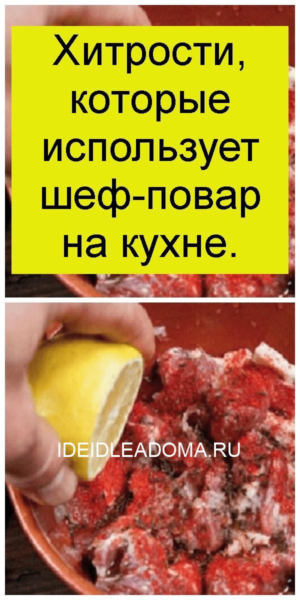 Хитрости, которые использует шеф-повар на кухне 4