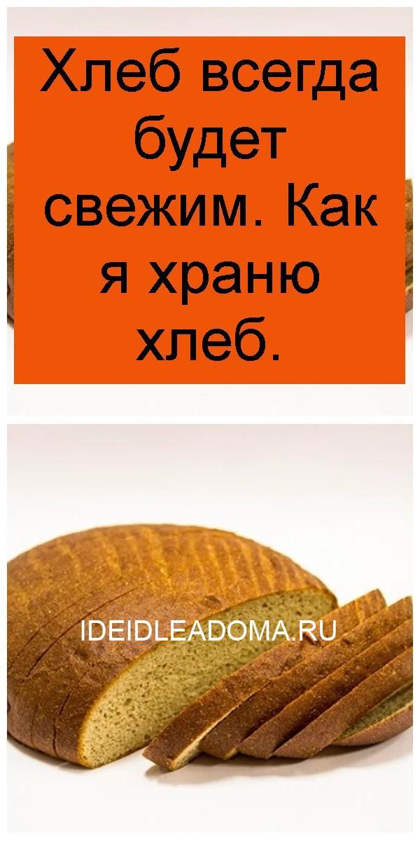 Хлеб всегда будет свежим. Как я храню хлеб 4