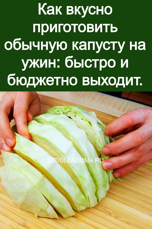 Как вкусно приготовить обычную капусту на ужин: быстро и бюджетно выходит 3