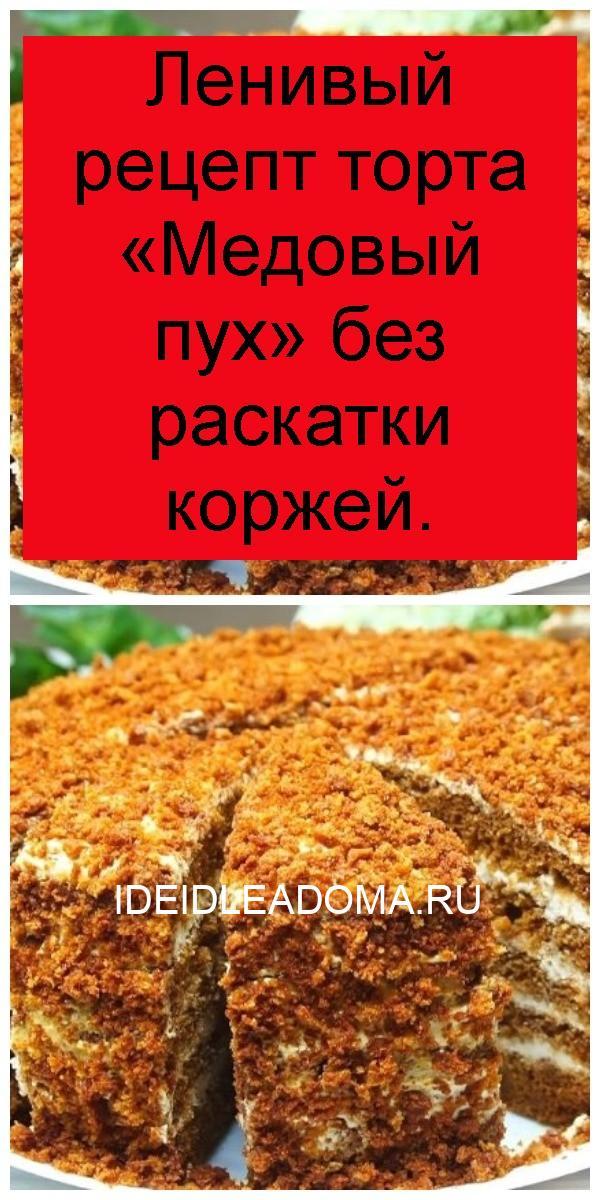 Ленивый рецепт торта «Медовый пух» без раскатки коржей 4