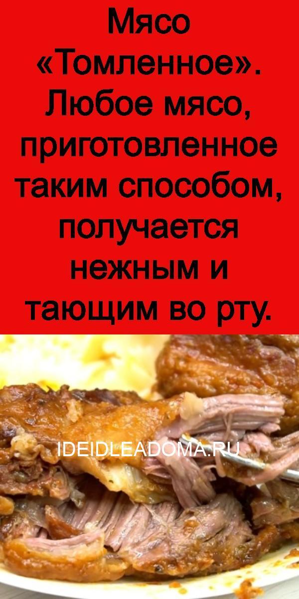 Мясо «Томленное». Любое мясо, приготовленное таким способом, получается нежным и тающим во рту 3