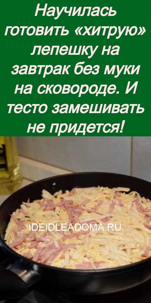 Научилась готовить «хитрую» лепешку на завтрак без муки на сковороде. И тесто замешивать не придется!