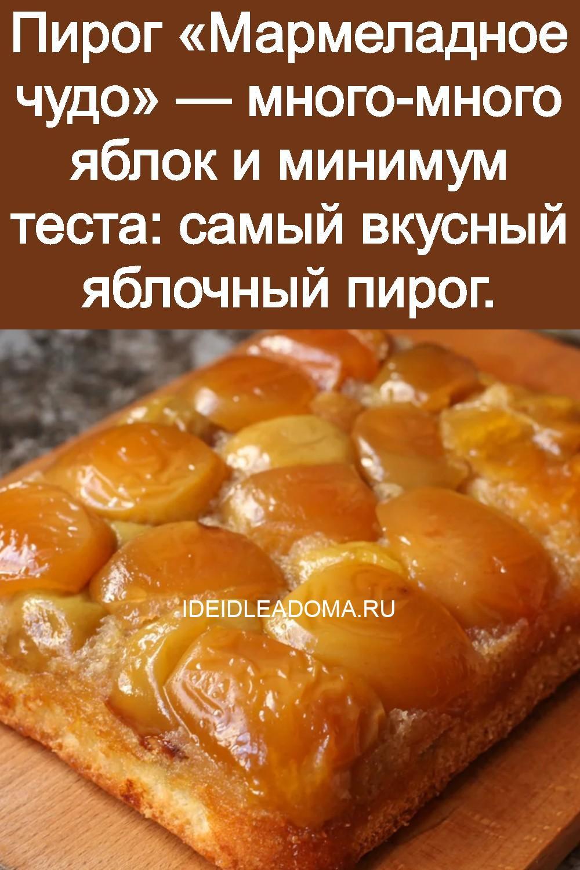 Пирог «Мармеладное чудо» — много-много яблок и минимум теста: самый вкусный яблочный пирог 3