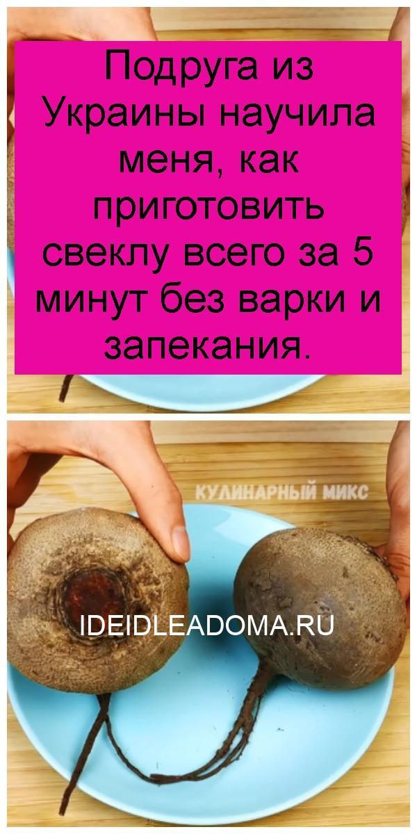 Подруга из Украины научила меня, как приготовить свеклу всего за 5 минут без варки и запекания 4
