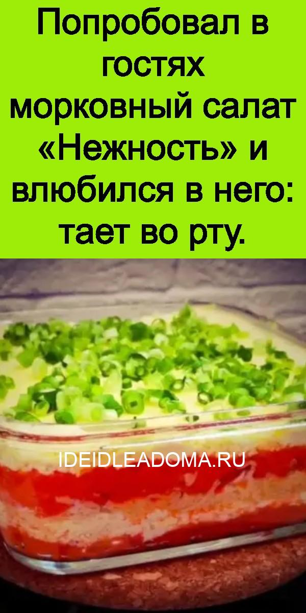 Попробовал в гостях морковный салат «Нежность» и влюбился в него: тает во рту 3