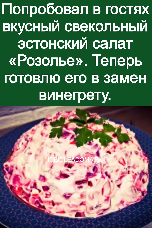 Попробовал в гостях вкусный свекольный эстонский салат «Розолье». Теперь готовлю его в замен винегрету 3