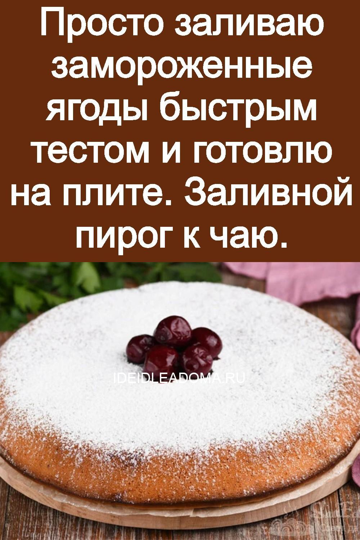 Просто заливаю замороженные ягоды быстрым тестом и готовлю на плите. Заливной пирог к чаю 3