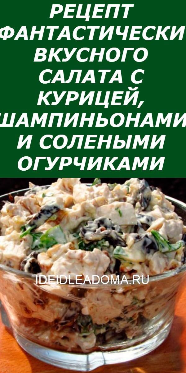 Рецепт фантастически вкусного салата с курицей, шампиньонами и солеными огурчиками
