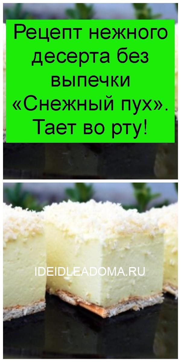 Рецепт нежного десерта без выпечки «Снежный пух». Тает во рту 4