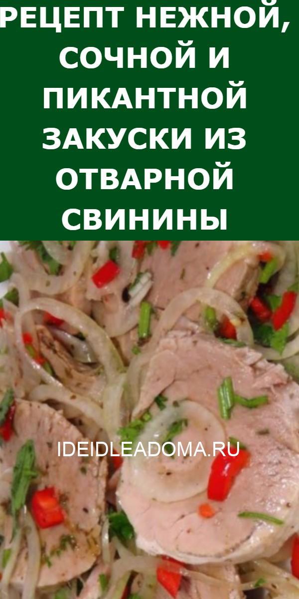 Рецепт нежной, сочной и пикантной закуски из отварной свинины