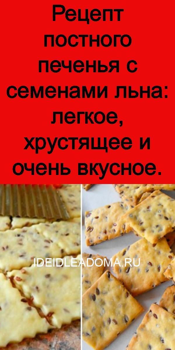 Рецепт постного печенья с семенами льна: легкое, хрустящее и очень вкусное 3