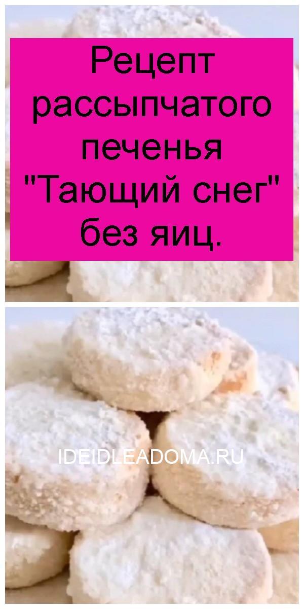 """Рецепт рассыпчатого печенья """"Тающий снег"""" без яиц 4"""
