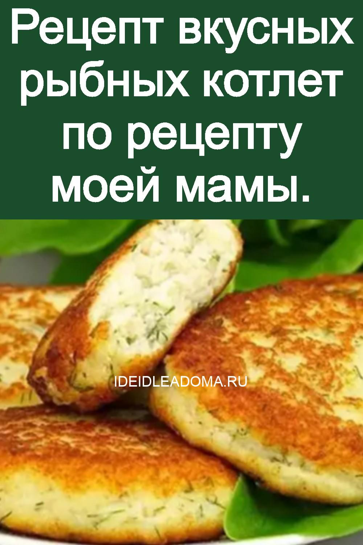 Рецепт вкусных рыбных котлет по рецепту моей мамы 3