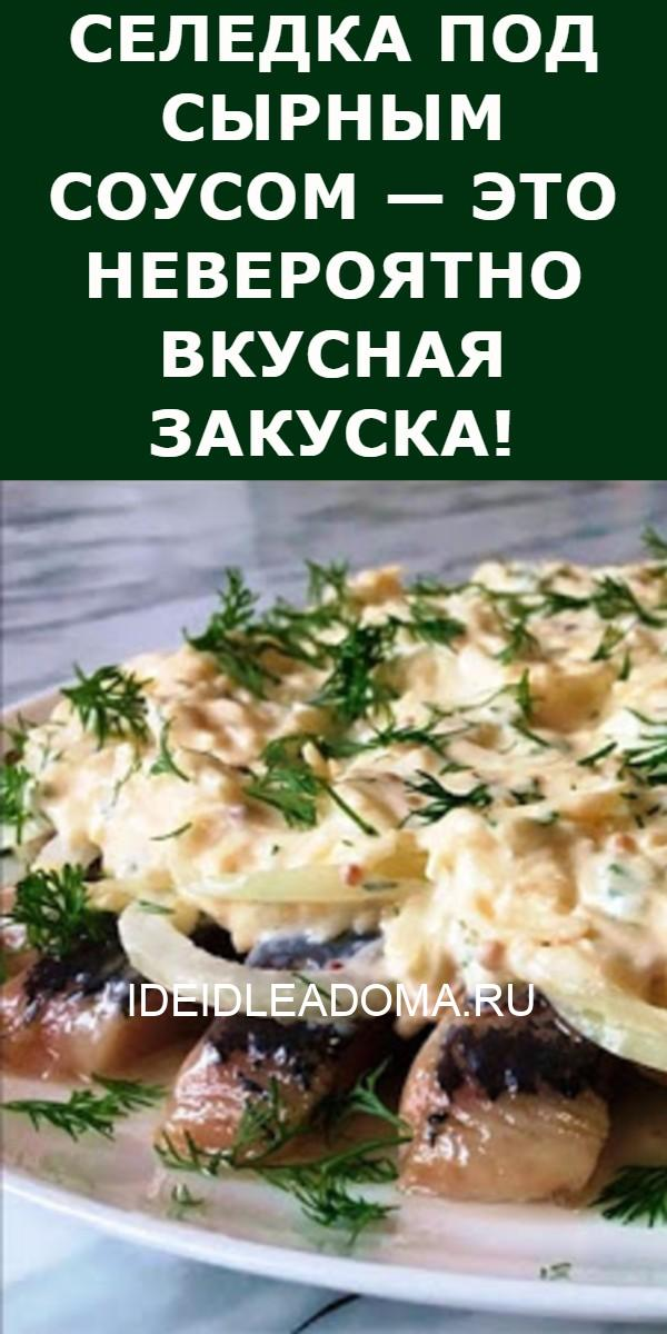 Селедка под сырным соусом — это невероятно вкусная закуска!