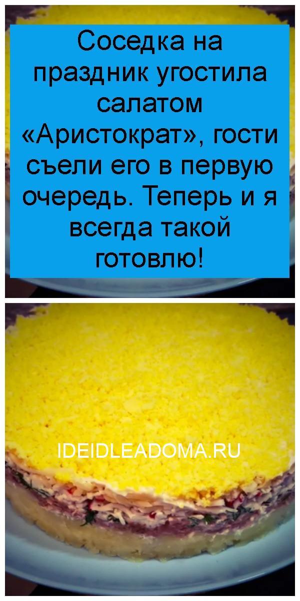 Соседка на праздник угостила салатом «Аристократ», гости съели его в первую очередь. Теперь и я всегда такой готовлю 4