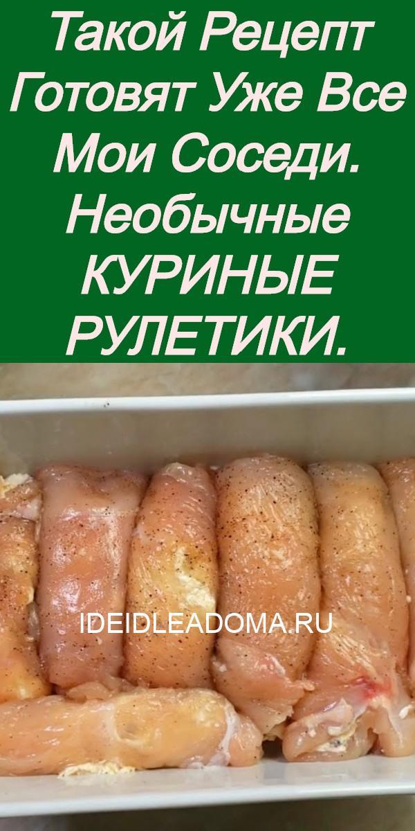 Такой Рецепт Готовят Уже Все Мои Соседи. Необычные КУРИНЫЕ РУЛЕТИКИ.