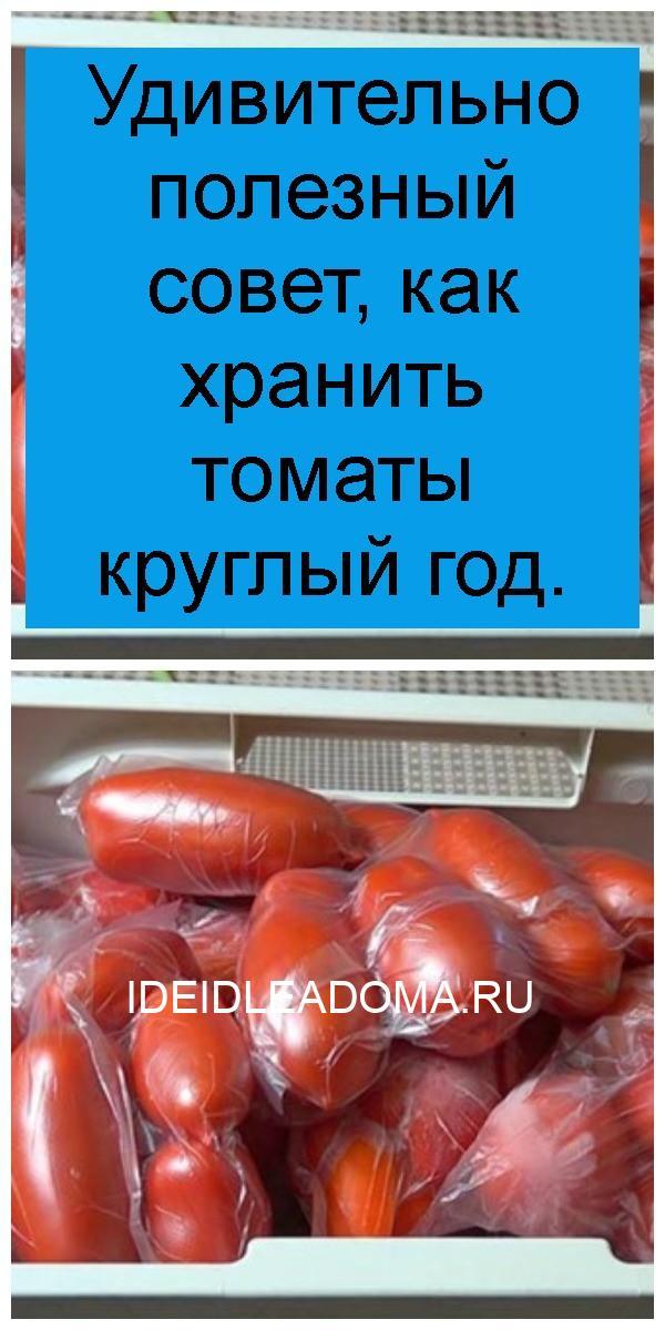 Удивительно полезный совет, как хранить томаты круглый год 4