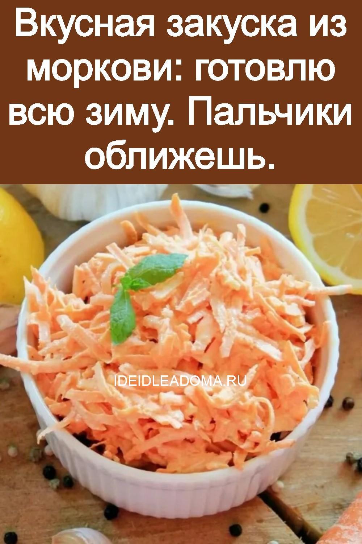 Вкусная закуска из моркови: готовлю всю зиму. Пальчики оближешь 3