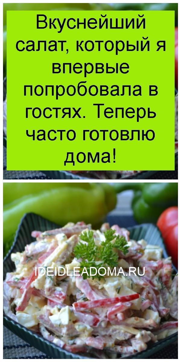 Вкуснейший салат, который я впервые попробовала в гостях. Теперь часто готовлю дома 4